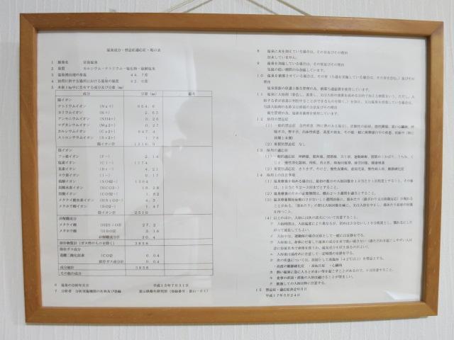 宮島温泉 滝乃荘 成分表