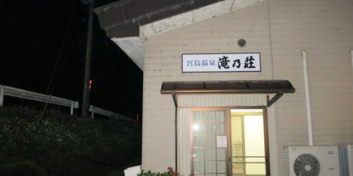 宮島温泉 滝乃荘 入り口