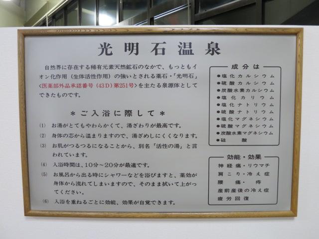 光明石温泉 福岡の湯 効能
