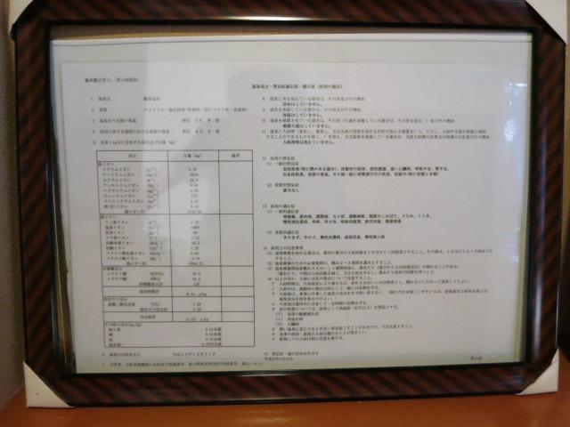 なだうら温泉元湯 磯波風(いそっぷ) 成分表