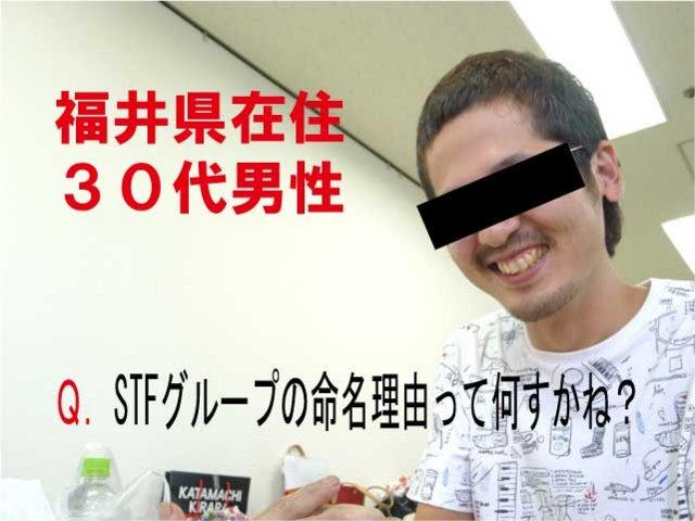 福井県在住30代男性