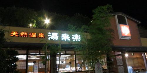 天然温泉湯来楽 砺波店