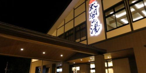 太閤山温泉 太閤の湯 外観