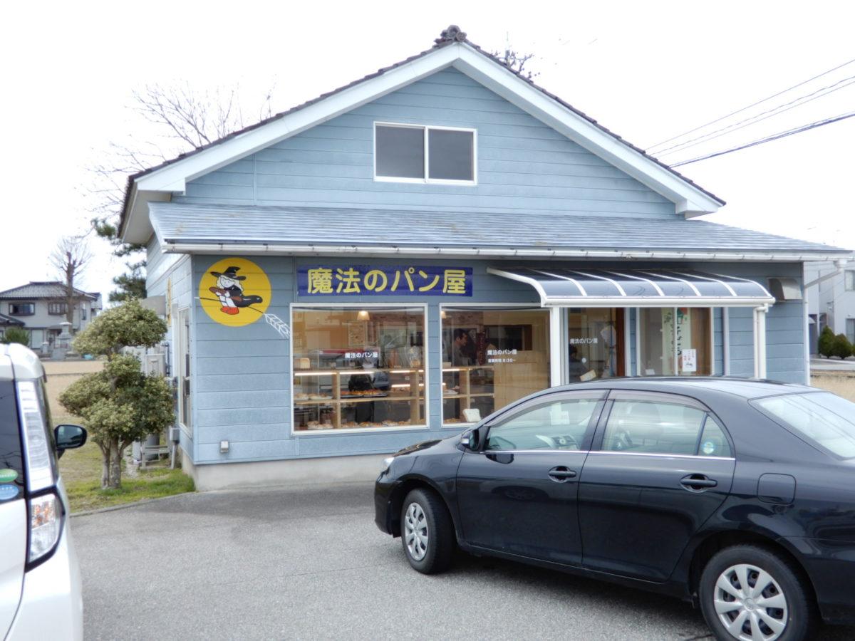 富山県滑川市「魔法のパン屋」さん