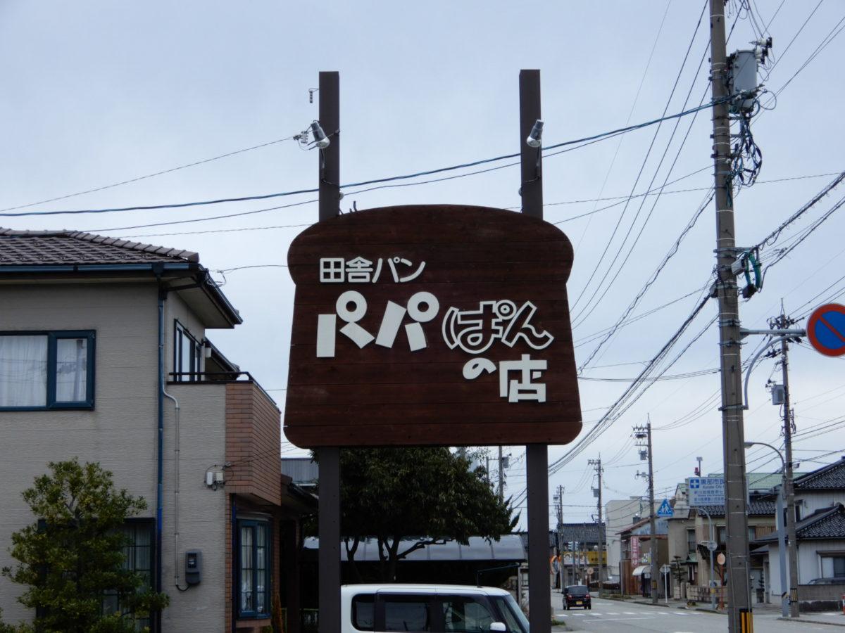 富山県黒部市「パパぱんの店」さん