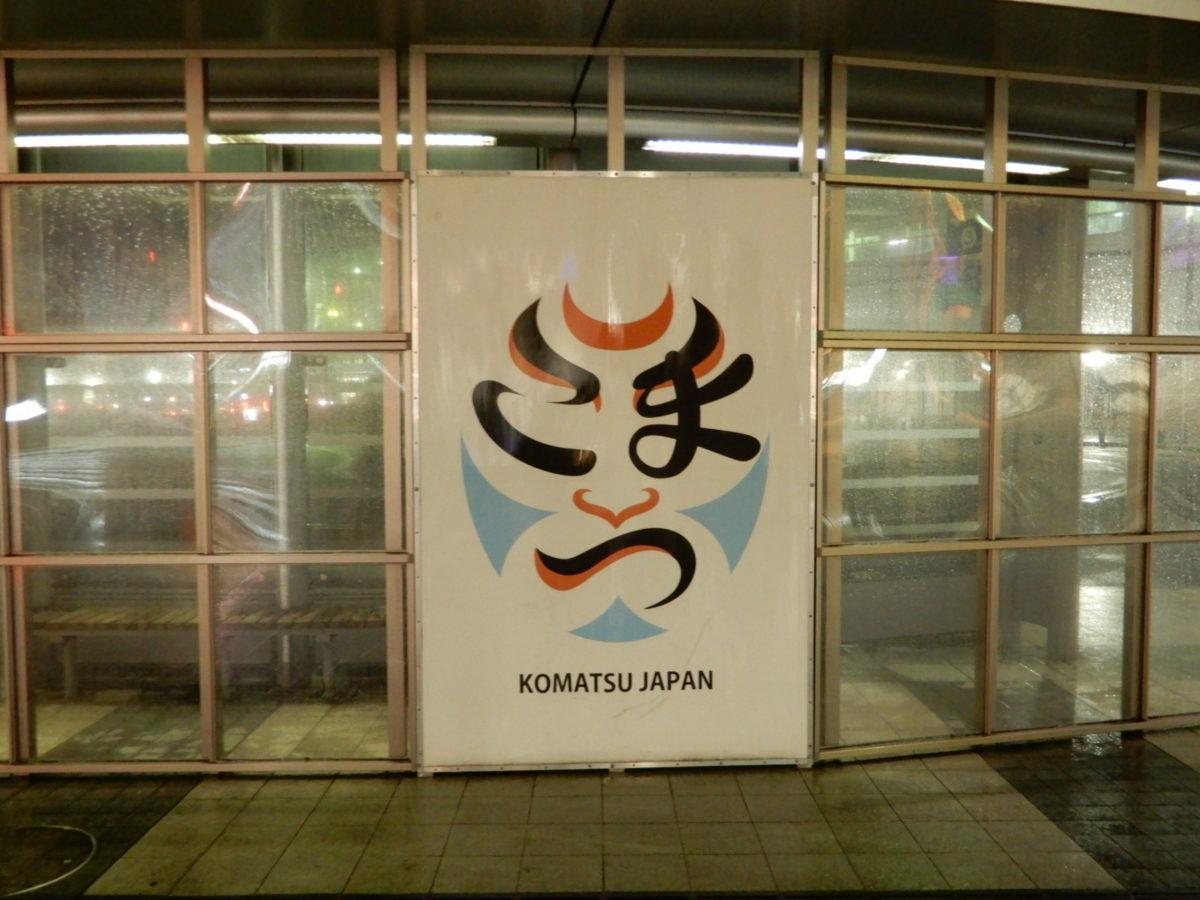 小松市の隈取ロゴ