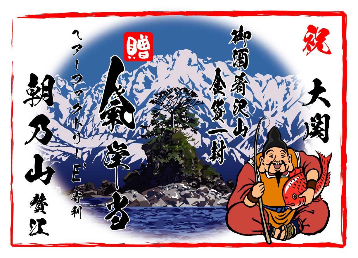 「朝乃山」関が新大関に昇進 花紙