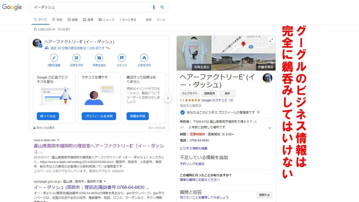グーグルのビジネス情報は完全に鵜呑みしてはいけない
