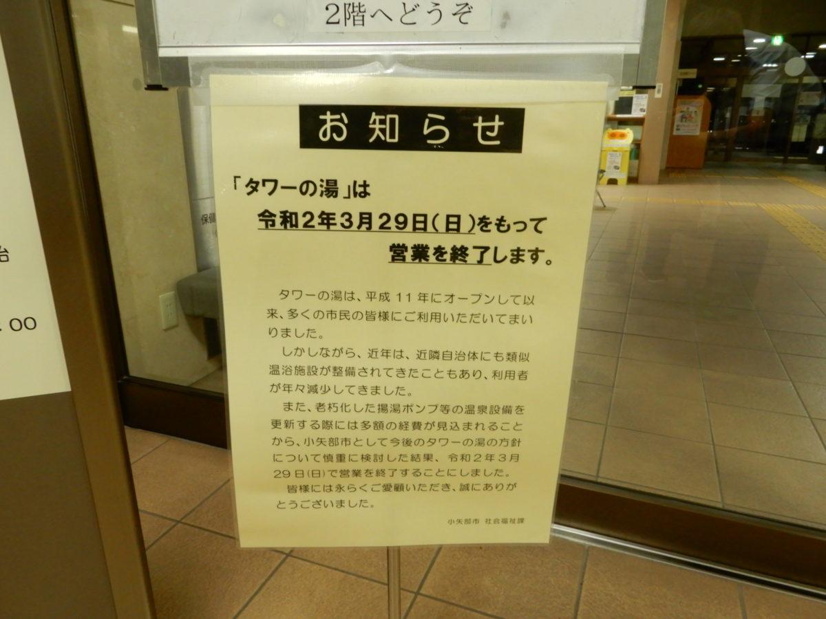おやべ温泉 タワーの湯 営業終了のお知らせ
