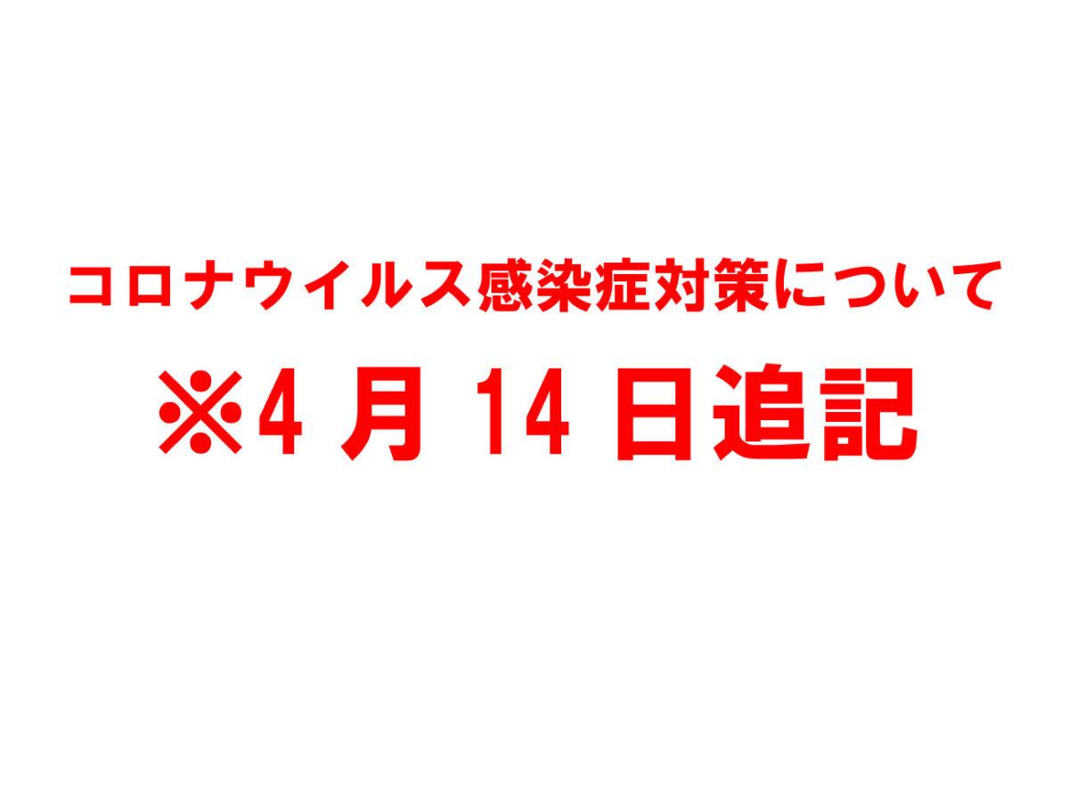 コロナウイルス感染症対策について4月14日追記