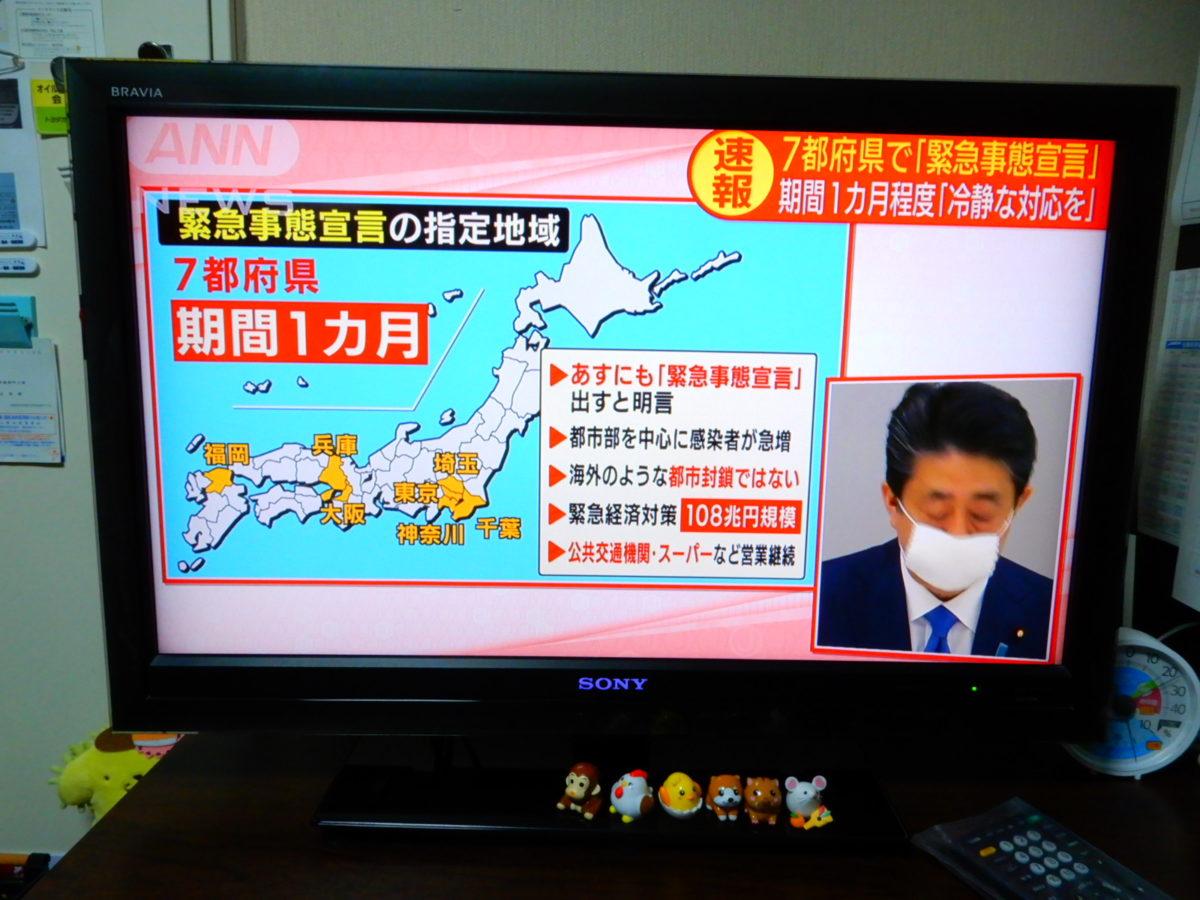 7都府県を対象に「緊急事態宣言」