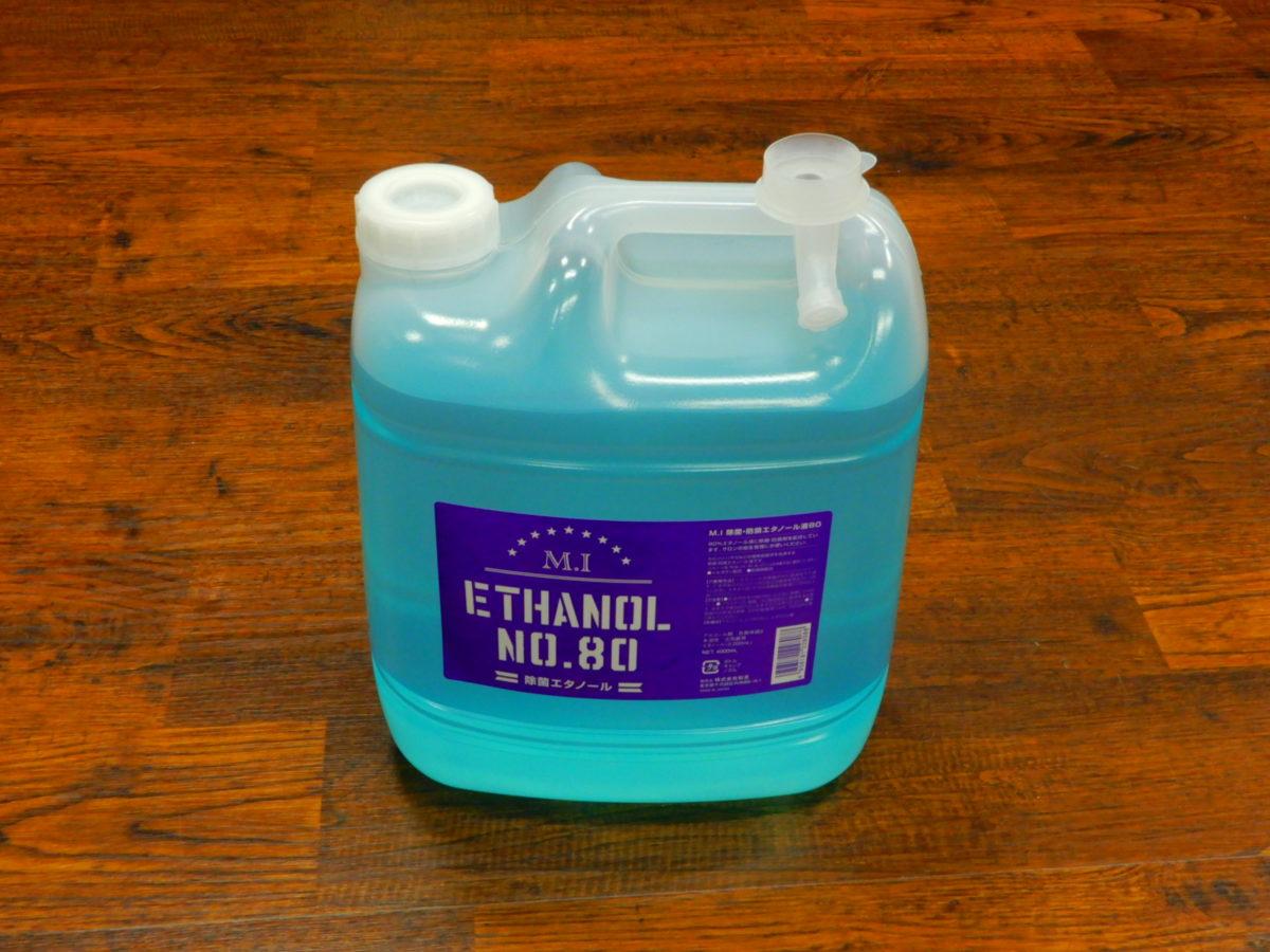 エタノール消毒液