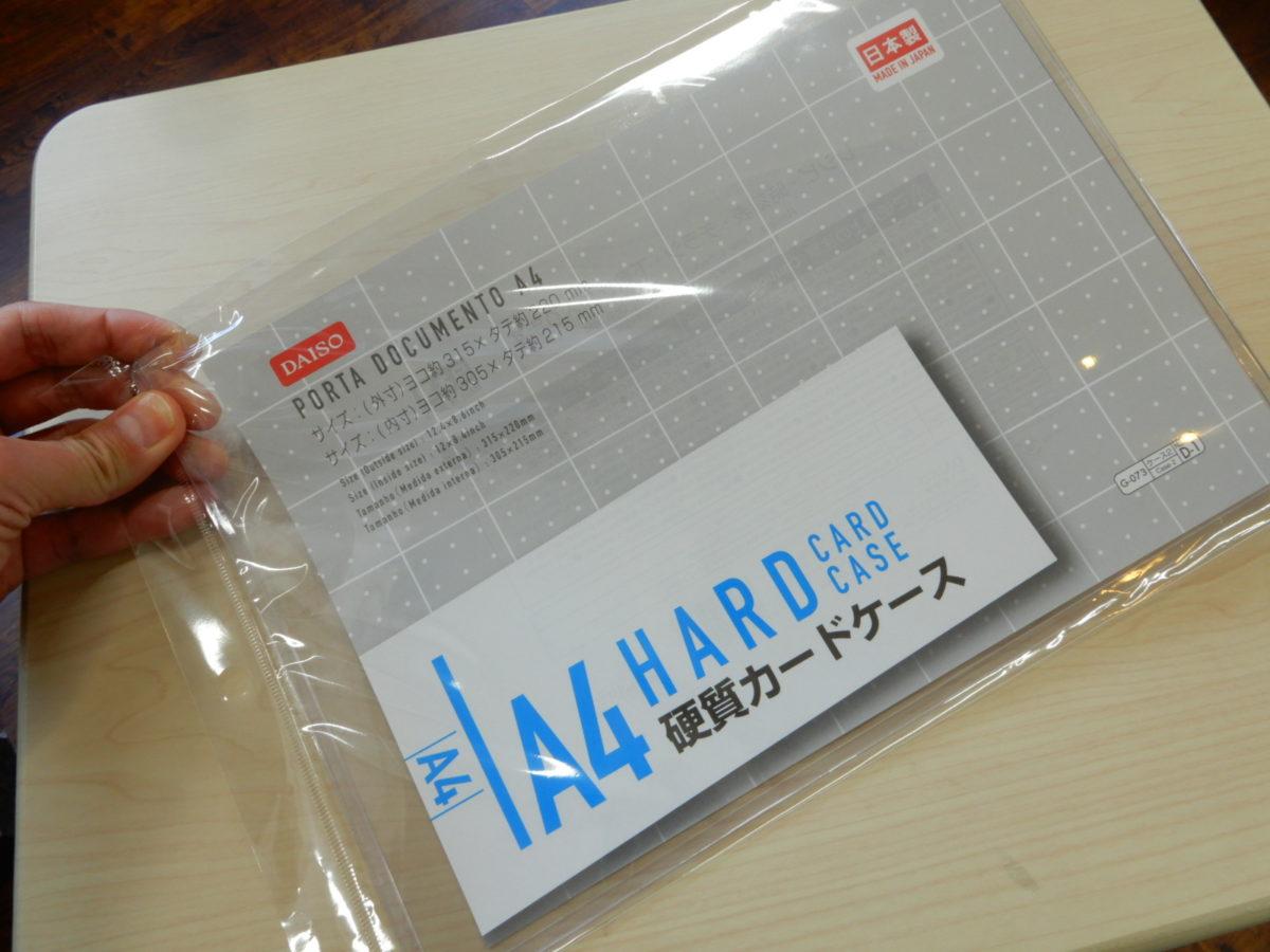 A4硬質カードケース