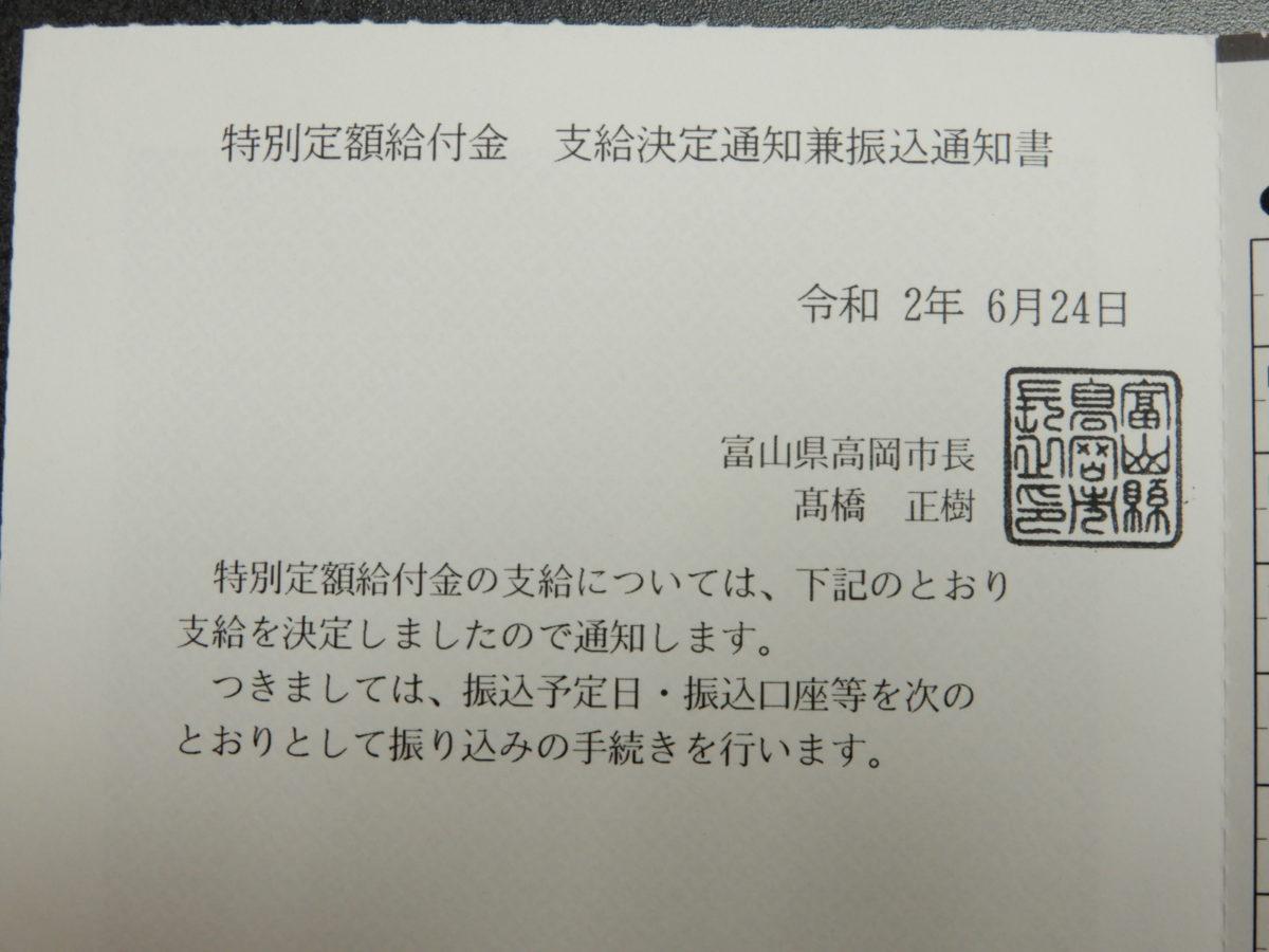高岡市から特別定額給付金支払決定兼振り込み通知書が届く