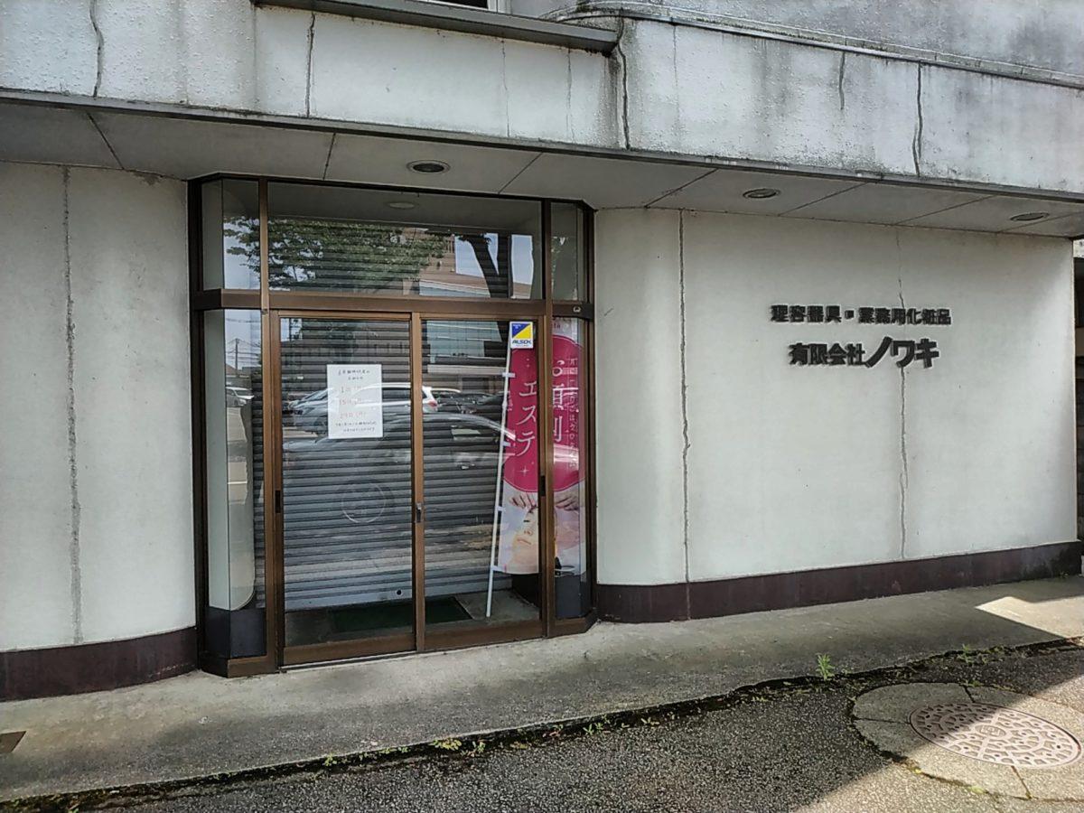石川県金沢市ノワキ