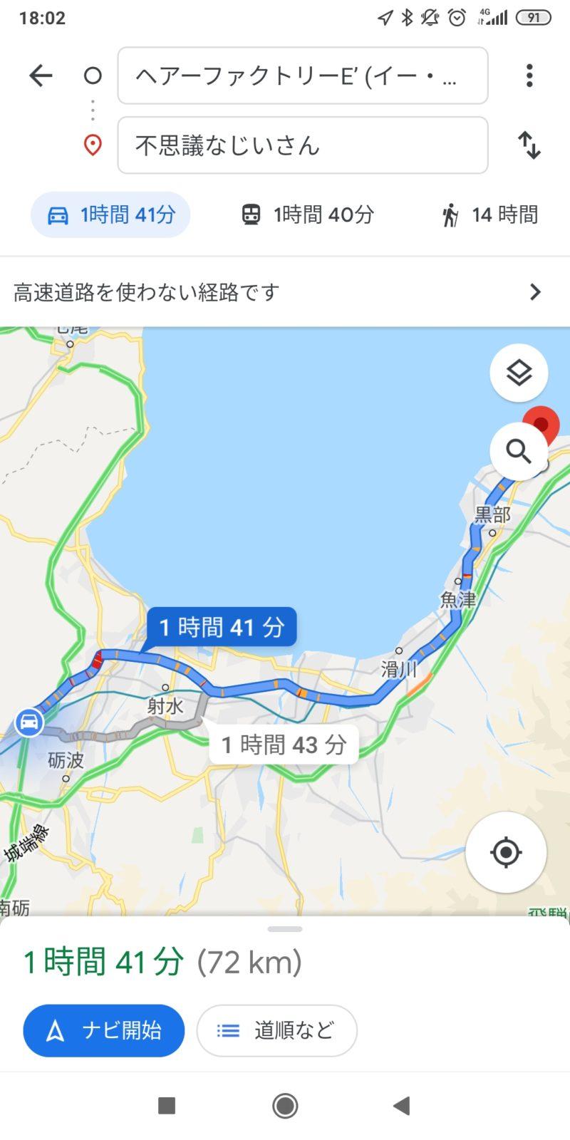 移動距離72km