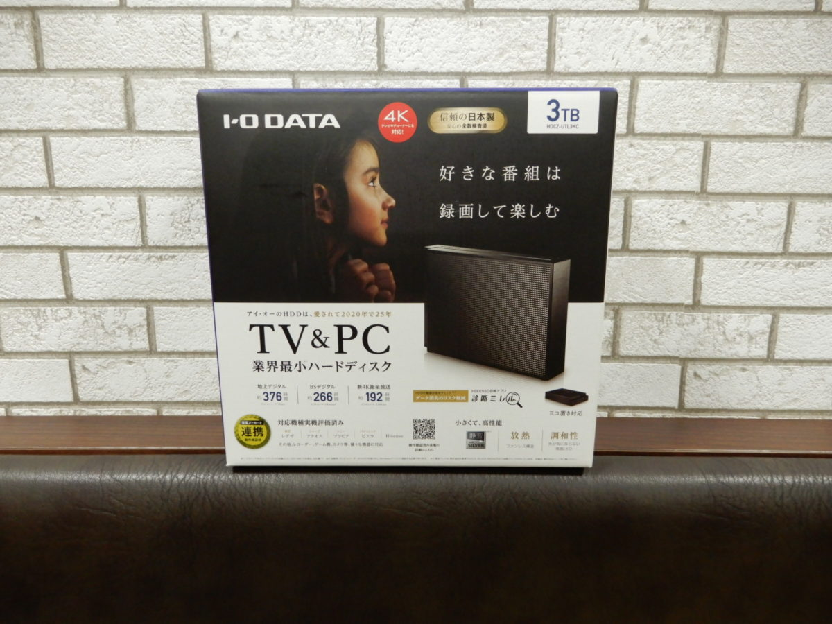 外付けハードディスクを新調する