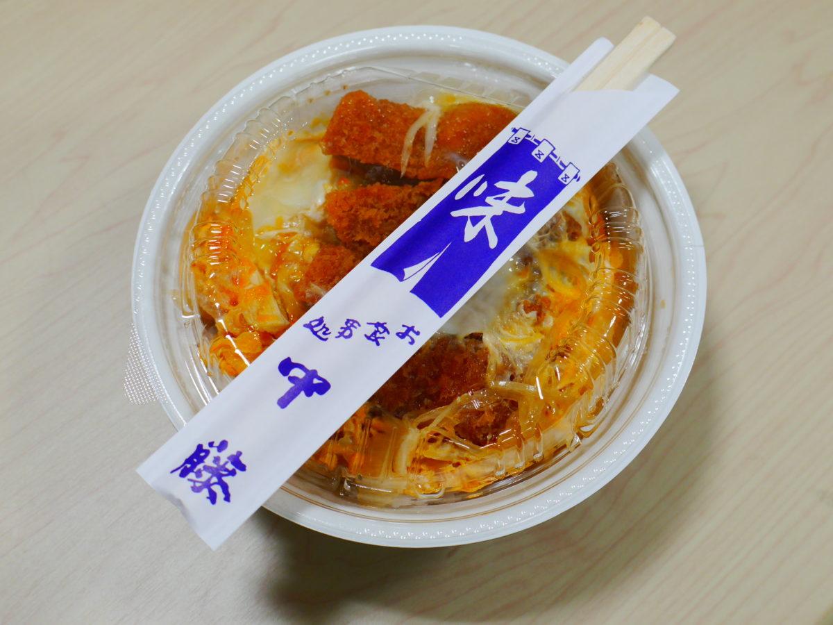 お食事処「中藤」カツ丼