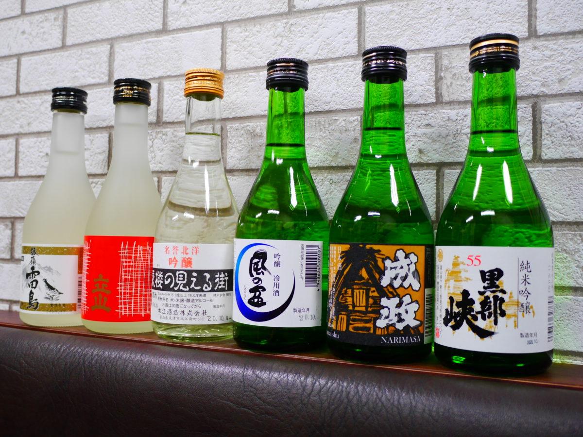 富山県の地酒飲み比べセット