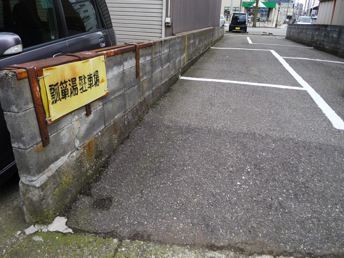 瓢箪湯 駐車場