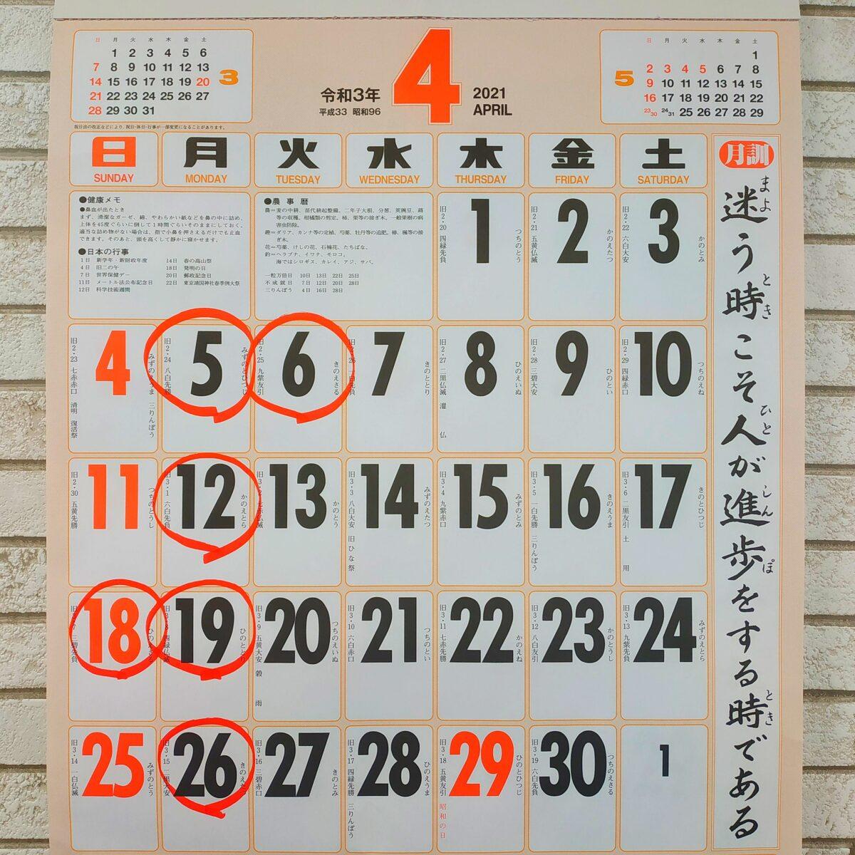 2021年4月の定休日