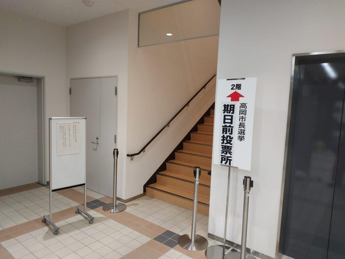 高岡市長選挙期日前投票