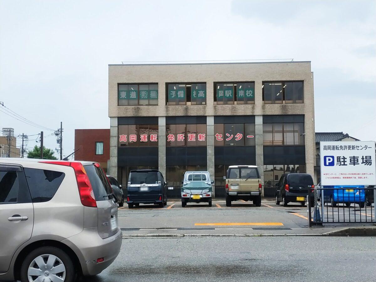 高岡運転免許更新センター
