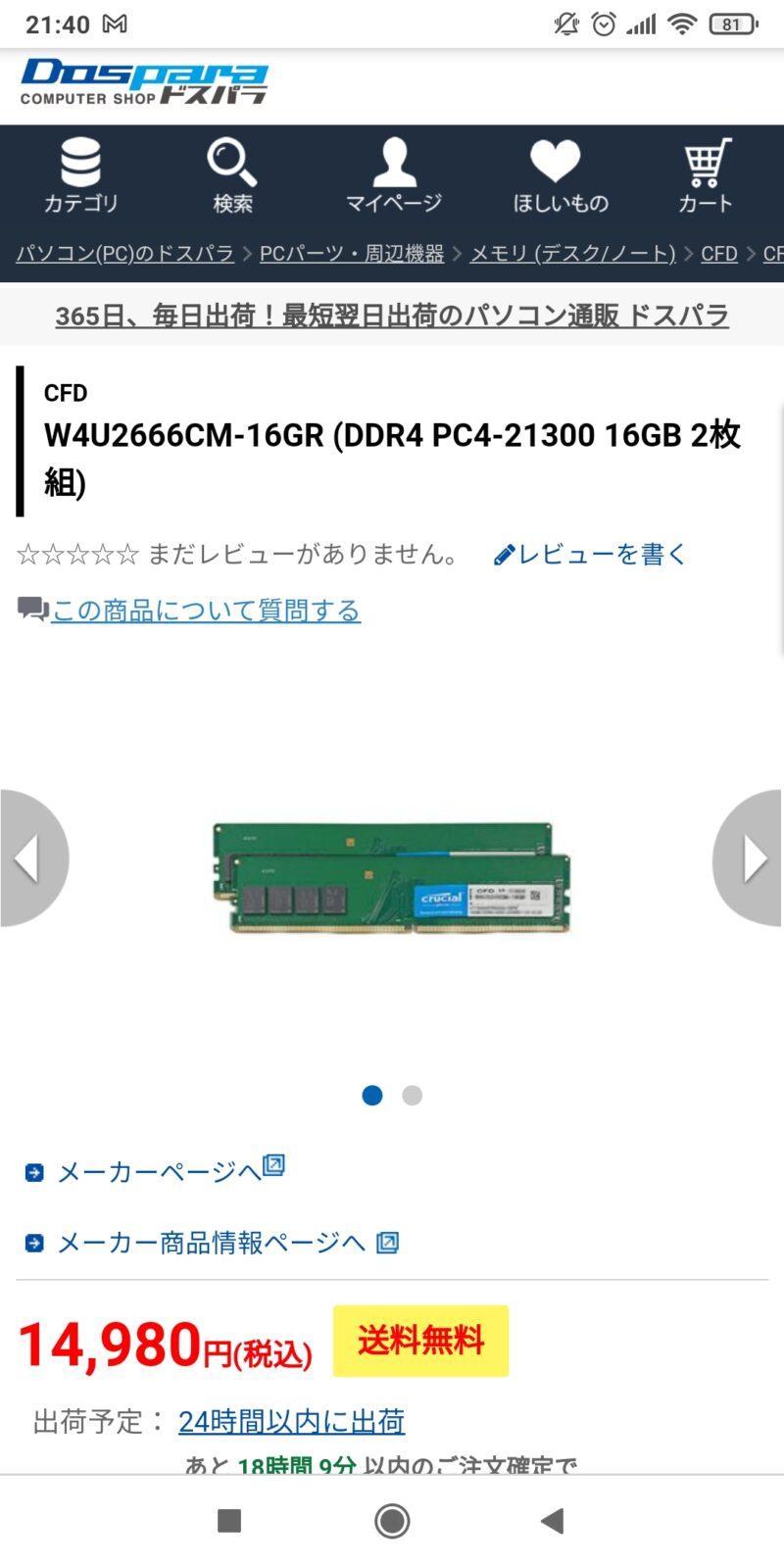 DDR4 PC4-21300 16GBx2