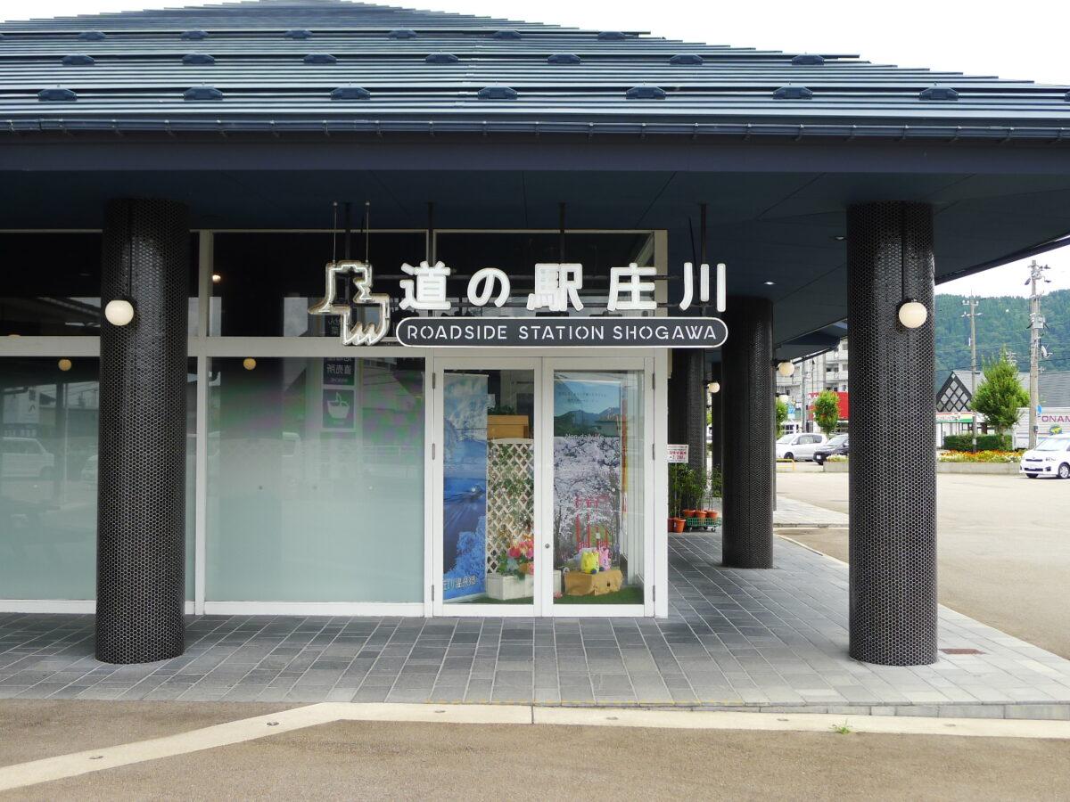 道の駅庄川