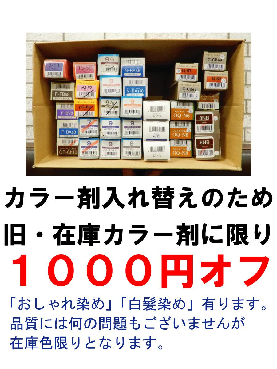 ヘアカラー1000円オフ