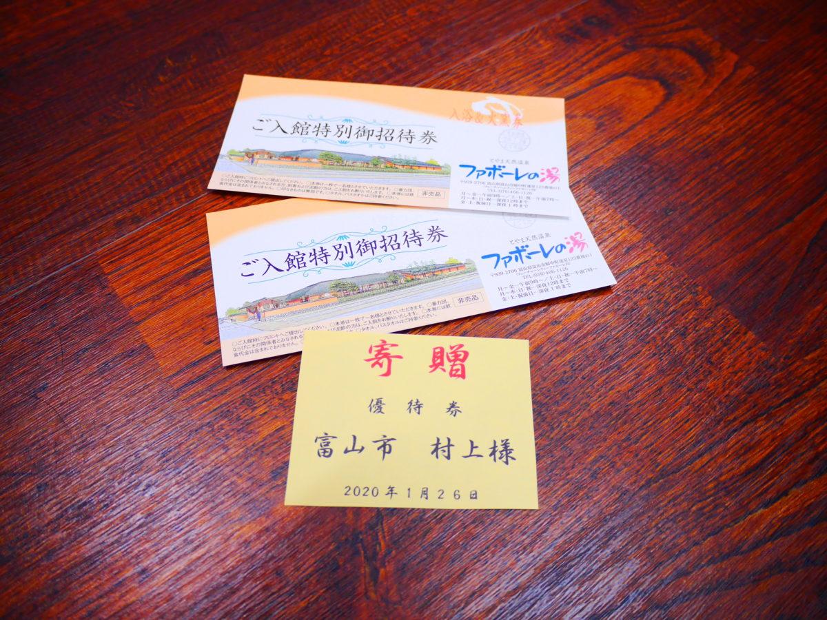 富山市村上様(01/26)