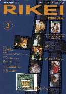 RIKEI 2003年3月号