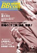 BBcom 2003年9月号