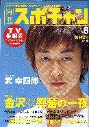 月刊スポチャン 2004年8月号